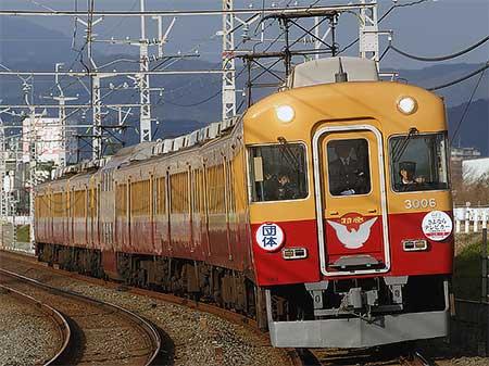 京阪 旧3000系による団体臨時列車運転