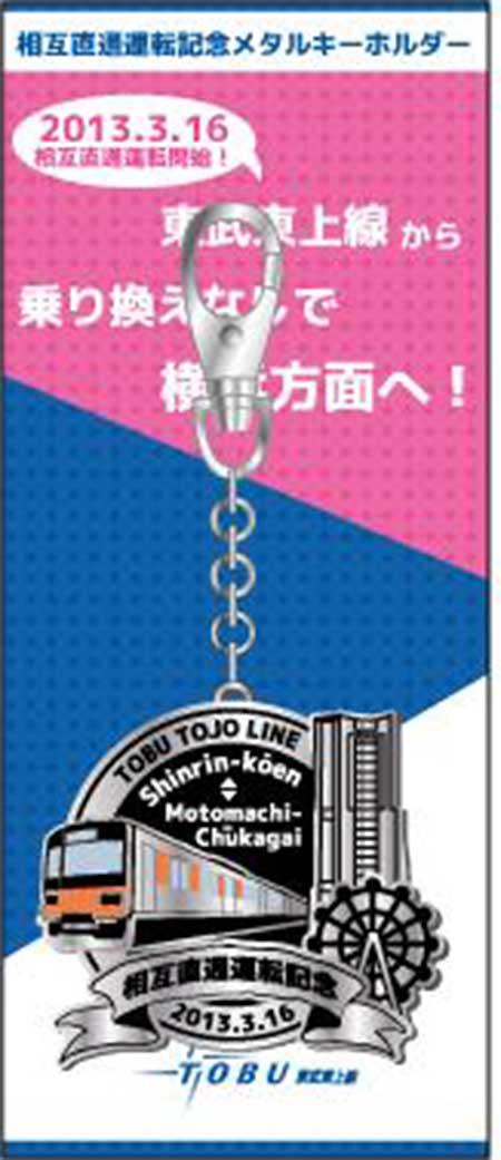 東武「相互直通運転記念メタルキーホルダー」発売
