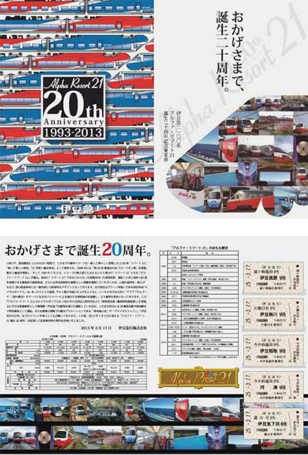 「アルファ・リゾート21誕生20周年記念乗車券」