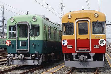 京阪,旧3000系特急車による最後の貸切ツアー
