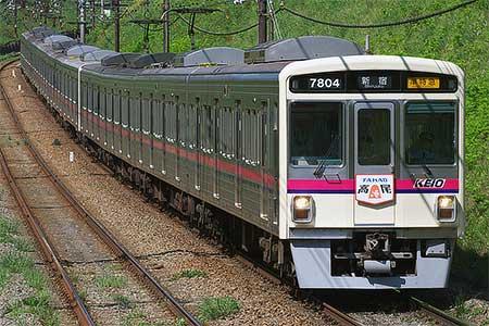 京王電鉄で「高尾」「陣馬」のヘッドマーク