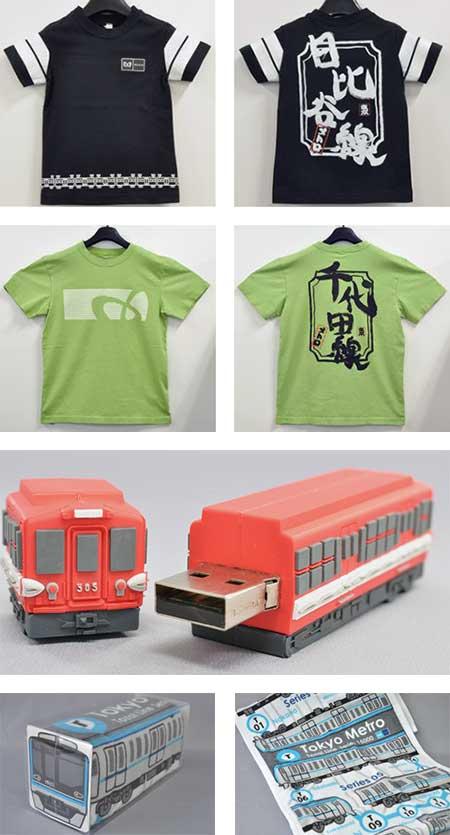 「東京メトロ粋Tシャツ」など発売