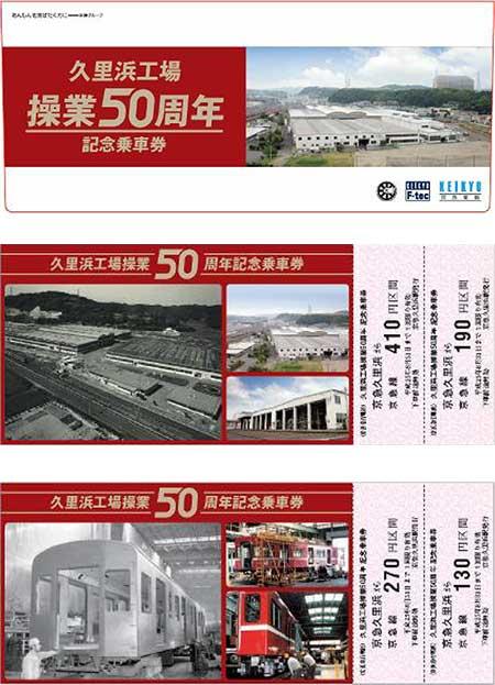 「久里浜工場操業50周年記念乗車券」発売