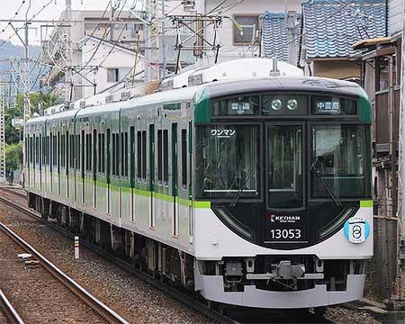 京阪宇治線でワンマン運転開始