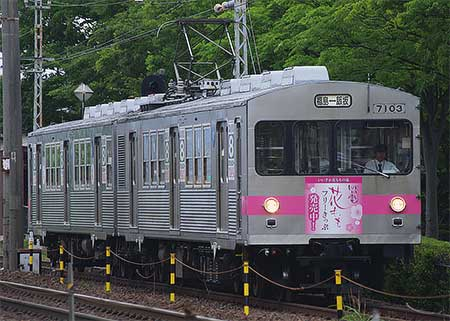 福島交通7000系の一部編成が桃色帯に