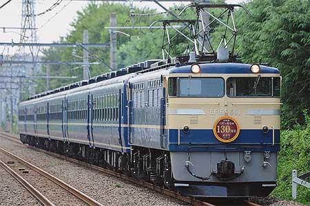 「高崎線130周年記念号」運転