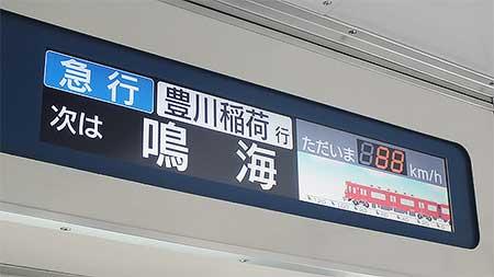 名鉄3500系に車内案内表示器更新車