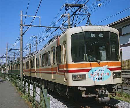 江ノ電「リバイバルサンライン号」の運転終了