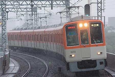 阪神,コンサート開催にともない臨時特急を運転