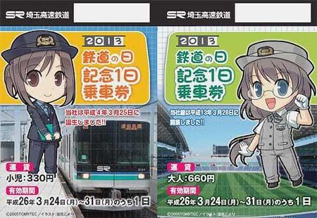 埼玉高速鉄道「2013鉄道の日記念1日乗車券」発売