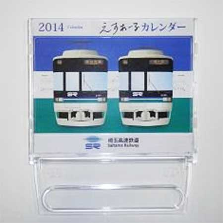 「2014年版えすあーるカレンダー」発売