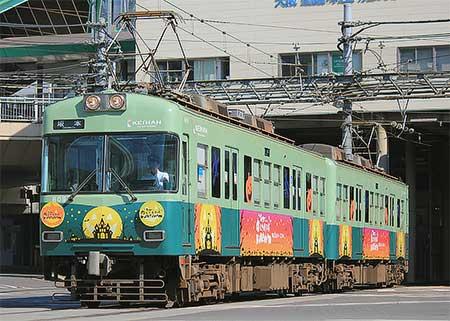 京阪大津線で今年も「ときめき坂ハロウィン」PR電車運転