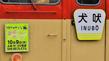 いすみ鉄道で「菜の花ラインに乗りかえて」ヘッドマーク