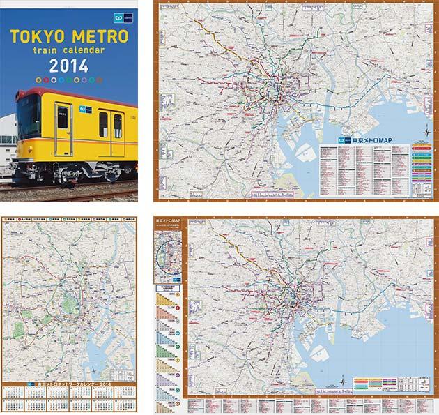2014年版の東京メトロオリジナルカレンダー発売