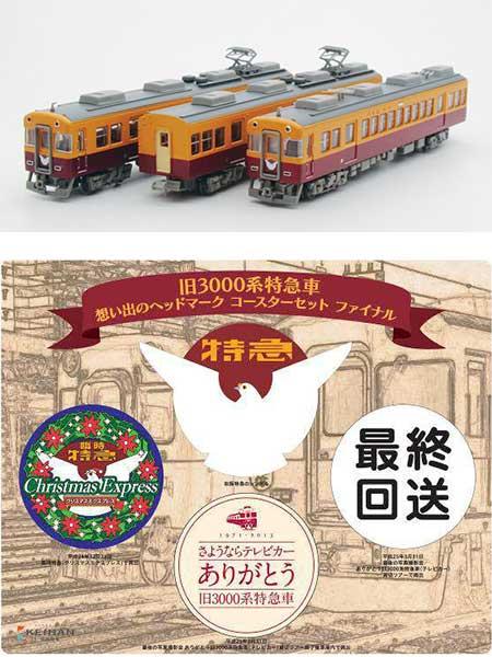 鉄道コレクション 京阪3000系(1次車)3両セット
