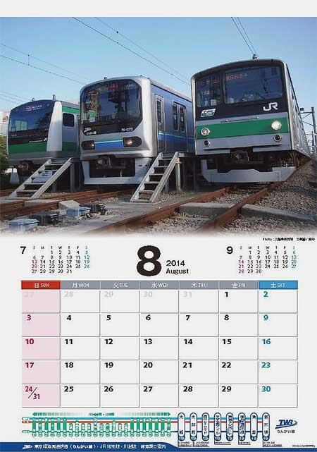 「りんかい線カレンダー2014」発売