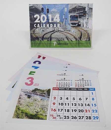 「2014年版 東葉高速鉄道卓上カレンダー」発売