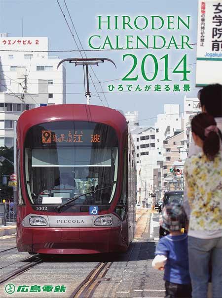 広島電鉄「2014年カレンダー」を発売