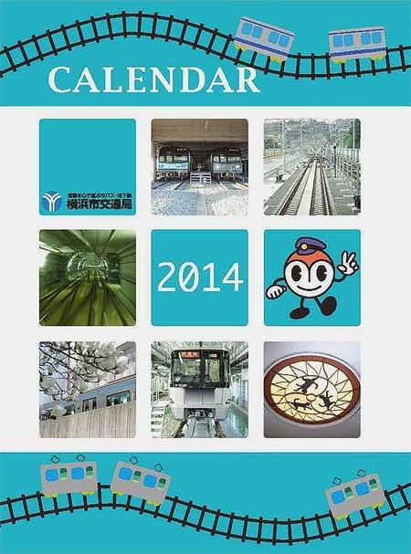 横浜市交通局「市営地下鉄カレンダー2014」を発売