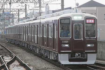 阪急1000系1001編成が京都線で試運転