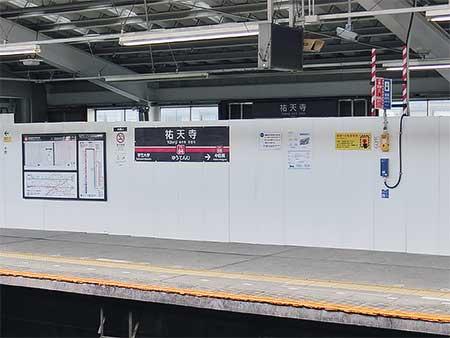 東急東横線祐天寺駅で改良工事
