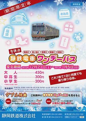 「冬休み・静鉄電車ワンデーパス」発売