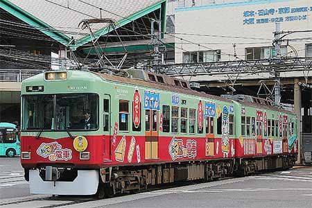 京阪石山坂本線に「おでんde電車」ラッピング車が登場