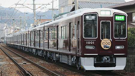 阪急宝塚線で1000系1001編成が営業運転を開始