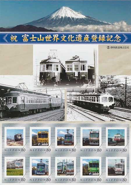 「静鉄電車と富士山オリジナルフレーム切手」