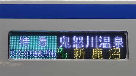 東武100系108編成の側面行先表示器がフルカラーLEDに