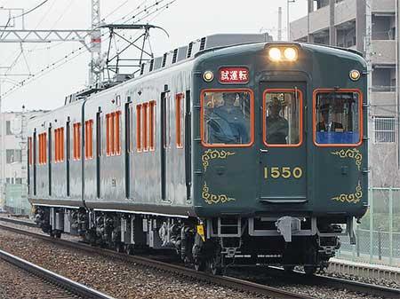 能勢電鉄1500系1500編成が試運転