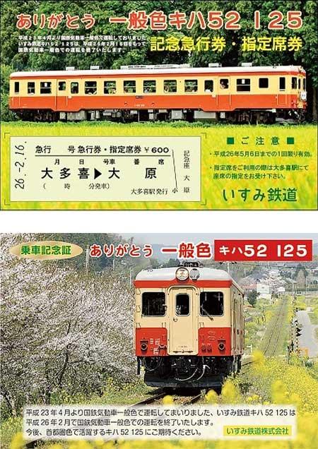 ありがとう一般色キハ52 125 記念急行券・指定席券