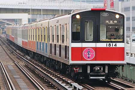 御堂筋線10系1114編成に「マチオモイ列車」ヘッドマーク