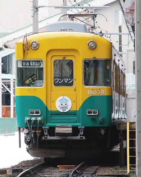 富山地方鉄道の一部車両に「キラリン」ヘッドマーク