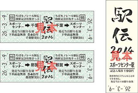 『ちばモノレール駅伝2014』開催記念乗車券・入場券発売
