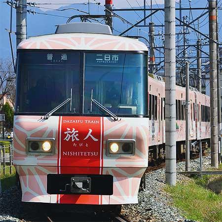 西鉄 太宰府観光列車「旅人」運転開始