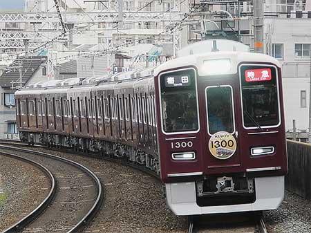 阪急1300系が営業運転を開始