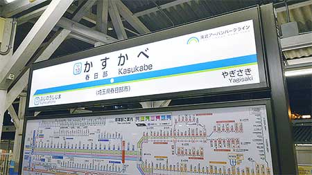 東武鉄道野田線の駅名標に愛称名