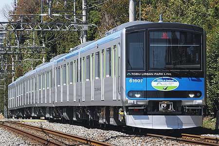 東武60000系に「アーバンパークライン」愛称導入記念ヘッドマーク
