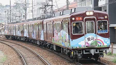 能勢電鉄でラッピング電車「里山便」の運転開始