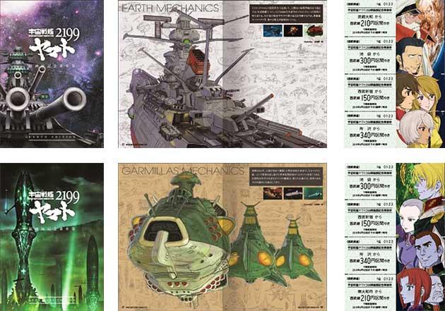 西武,「宇宙戦艦ヤマト2199」原画展記念乗車券を発売