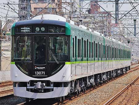 京阪13000系7両編成が試運転