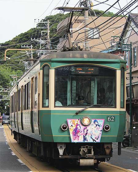 江ノ電で「ハナヤマタ」とのコラボ列車運転