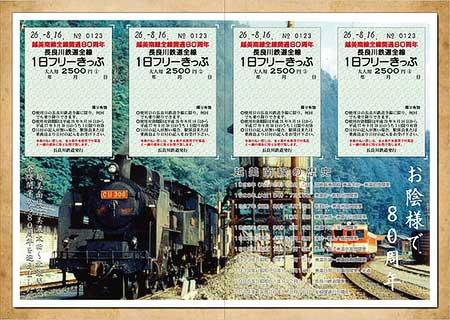 「越美南線全線開通80周年記念乗車券」発売