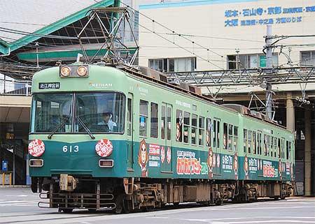 京阪大津線で『あげあげサミット2014』ラッピング電車運転