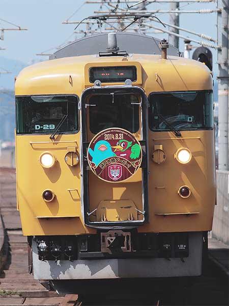 ファジアーノ岡山応援ツアー列車が運転される
