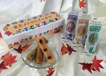 「東京メトロレインボウ」秋の味3種類を発売