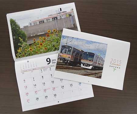 「2015年版 東葉高速鉄道オリジナル壁掛けカレンダー」発売