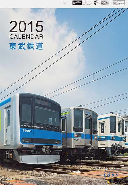2015年東武鉄道カレンダー」発売|鉄道ニュース|2014年9月26日掲載 ...