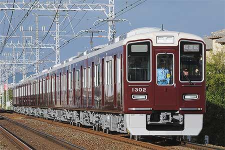 阪急1300系第3編成が試運転